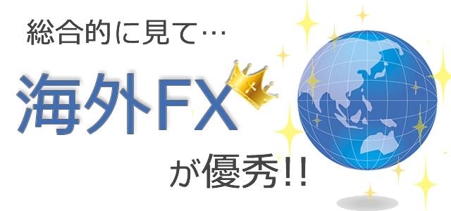 国内FXより海外FXのほうが優秀