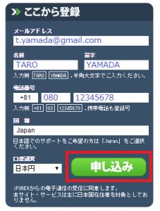 iforex-accountopen