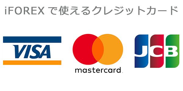 iFOREXで使えるクレジットカード