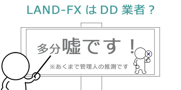 LANDFXはDD業者だという噂