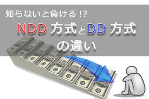 ndd-otc1