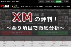 xm-account-opening-1