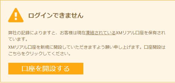 xm-touketsu
