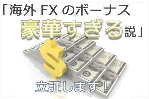yaro-fx-com-bonus1-1-1