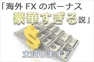 yaro-fx-com-bonus1-1