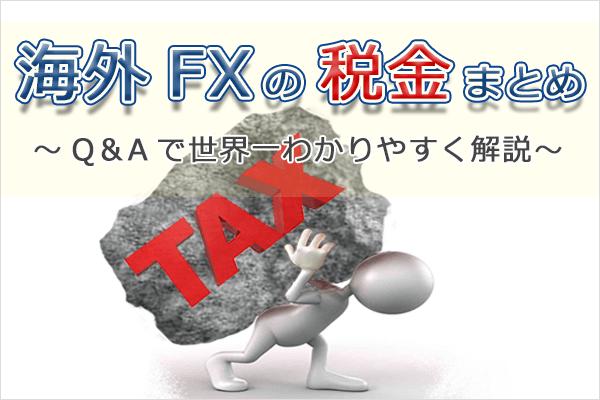 yaro-fx-com-tax01
