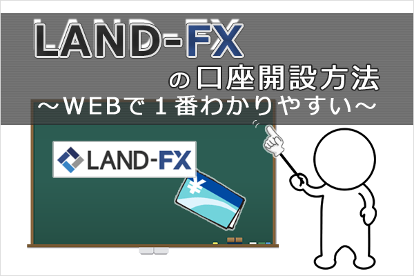 account-opening-landfx