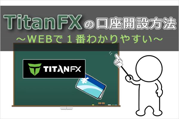 account-opening-titan