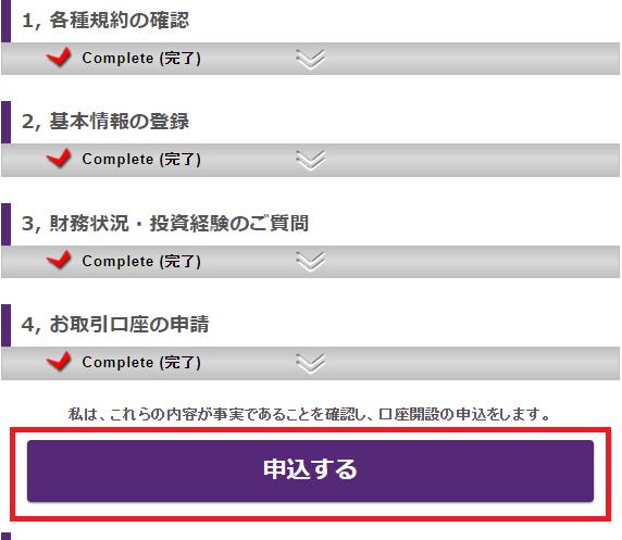 申込するボタンをクリックすればaxioryの口座開設は完了
