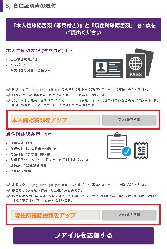 本人確認書類・現住所確認書類を提出して口座を有効化する