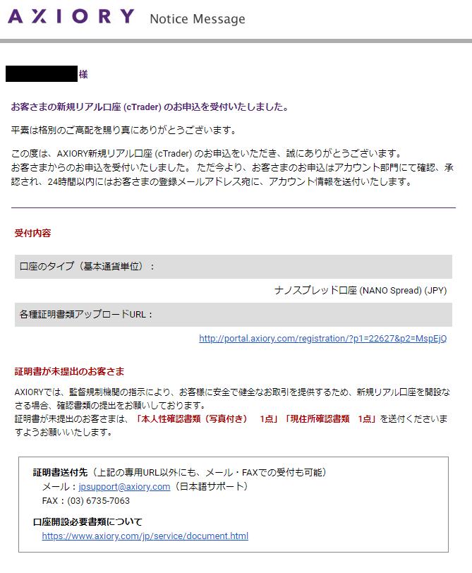 axioryから届くctraderの申込み受付完了メール