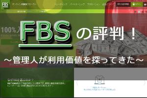 fbs-spec0