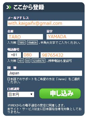 iFOREXの申し込みフォーム
