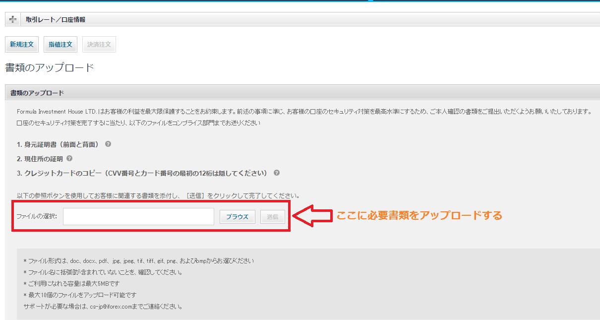 iforex画像アップロード画面