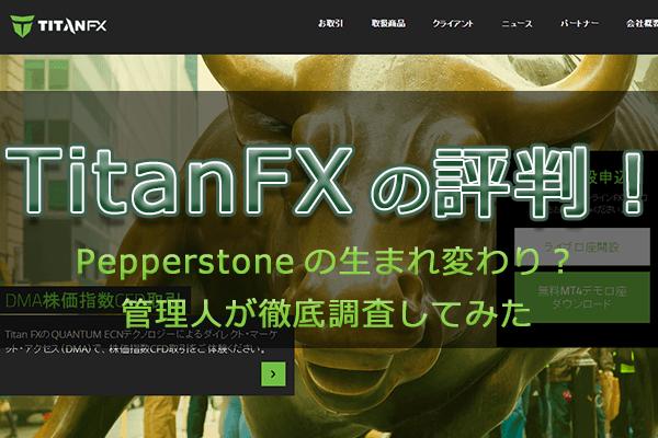 titan-spec-1