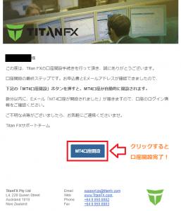 titanfx-mail