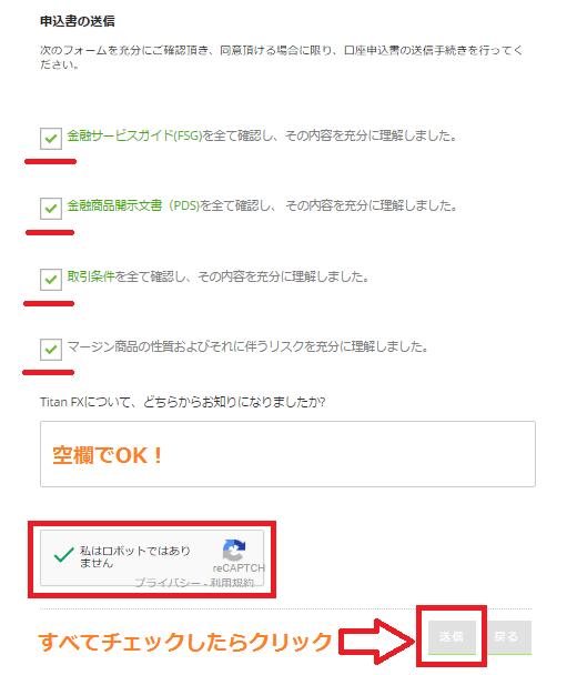 タイタンFXの申込書を送信