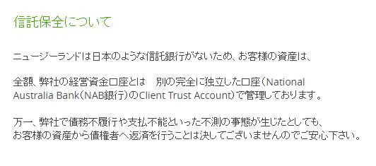 タイタンFXの分別管理