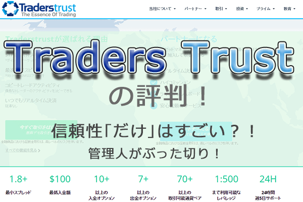 traderstrust-account-opening01