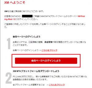 xm-infomation