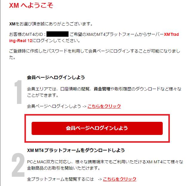 口座開設後にXMから届くメール