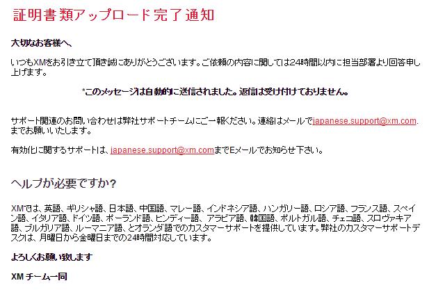 XM証明書類アップロードのメール