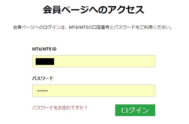 会員ページへのログイン画面