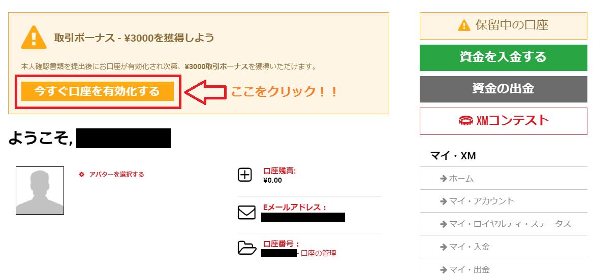 XMのマイページの画面
