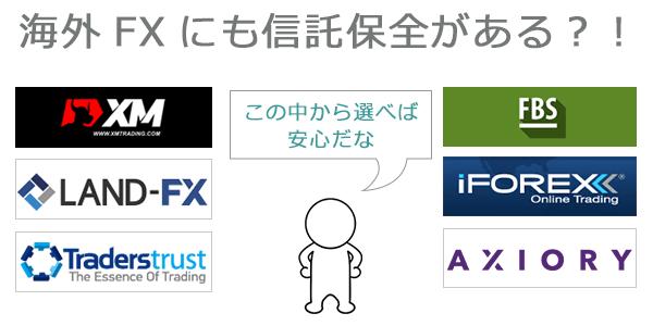 信託保全のある海外FX業者