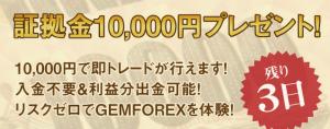 gem-bonus