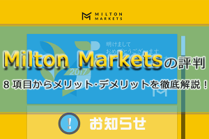 miltonmarkets-spec1