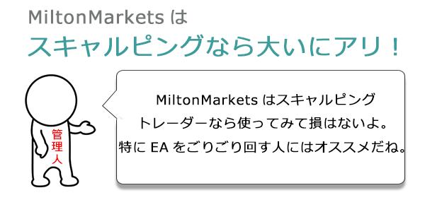 MiltonMarketsに管理人が思うこと