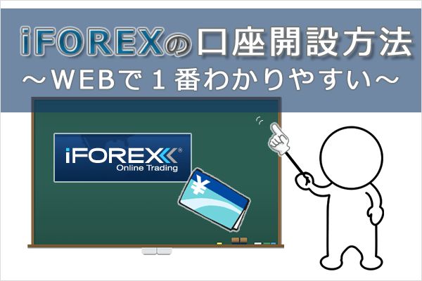iforex-account-opening-1