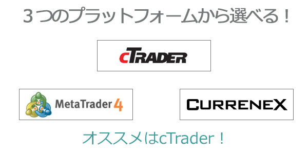 tradeviewは3つのプラットフォームから選べる