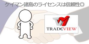 tradeview-spec-3