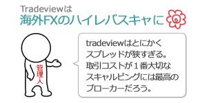 tradeview-spec-5