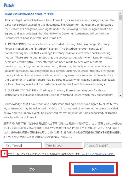 約諾書への同意画面