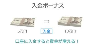 bonus-campaign-1