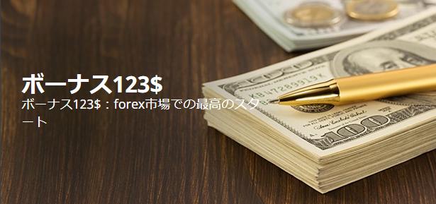 fbsの123ドルボーナス