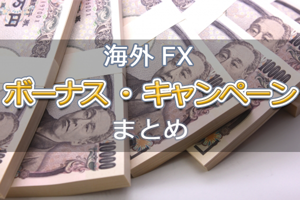 kaigai-fx-bonus1 (1)