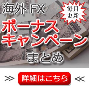 kaigai-fx-bonus2