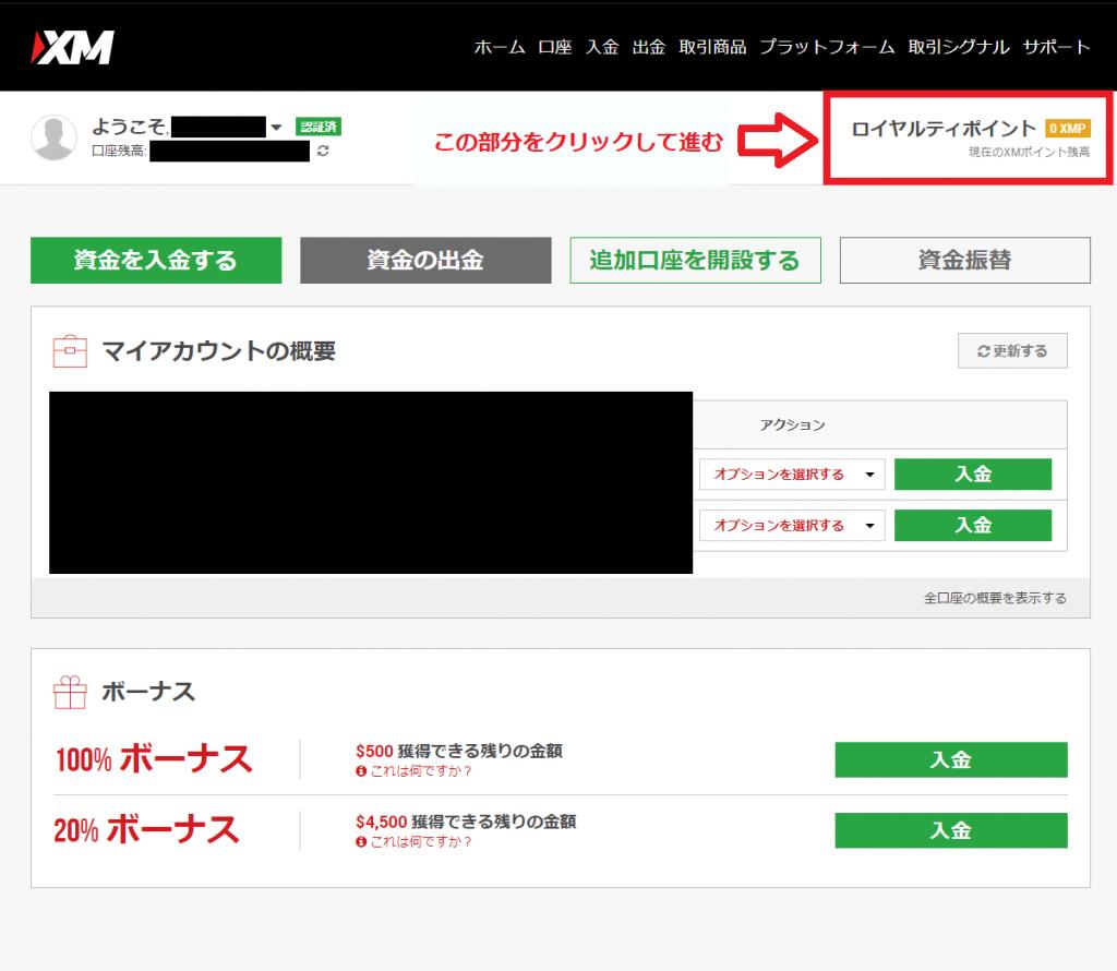 XMのマイページで「ロイヤルティポイント」をクリックする