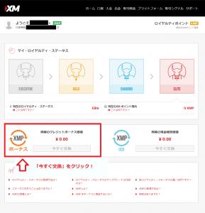 screencapture-my-xmtrading-jp-member-loyalty_status-2018-07-17-00_25_03