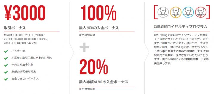 xm-bonus-icatch