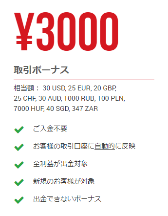 xmの口座開設ボーナス(未入金ボーナス)3,000円
