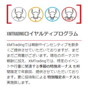 xm-royalty