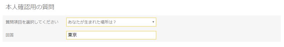 miltonmarketsの本人確認用の質問を選択して回答する
