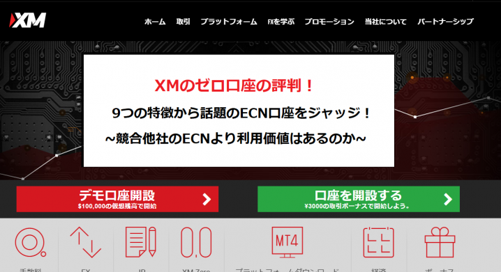 xm-zero-icatch1